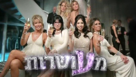 Israeli Real Housewives Adds First Male Cast Member