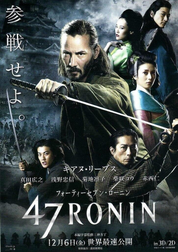 Keanu Reeves Battles Warlords And Witches In 47 Ronin Trailer