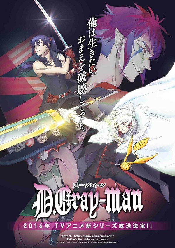 Allen Walker's Character Design For D-Gray Man 2016 Unveiled | Allen Walker